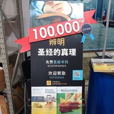 Recently the organization manufactured the 100,000th public witnessing cart. This program has been in place for a few years now and has been very successful. There is even a department in Bethel that deals with public witnessing equipment (carts and tables). Much interest has been generated through the carts, millions of pieces of literature have been placed, and many Bible studies started. #cartwitnessing