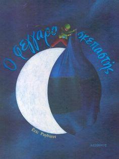 5 Υπέροχα παραμύθια για παιδιά που πρέπει να διαβάσουν!   ediva.gr Child Development, Books Online, Audio Books, Childrens Books, Fairy Tales, My Books, Kindergarten, Activities, Photo And Video