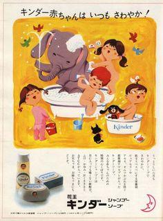 vintage ads Japan, after WW2(戦後の広告~昭和63年=1988年まで)