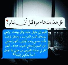 Instagram photo by Taher_Antar • Nov 23, 2018 at 12:39 AM Islamic Inspirational Quotes, Islamic Quotes, Islamic Phrases, Muslim Quotes, Quran Quotes, Islam Beliefs, Duaa Islam, Islamic Teachings, Islam Religion