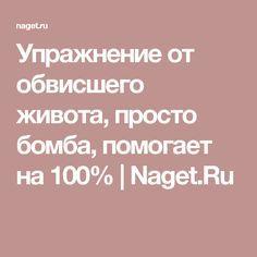 Упражнение от обвисшего живота, просто бомба, помогает на 100%   Naget.Ru
