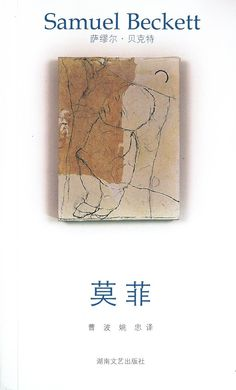 The Chinese edition of Murphy by Samuel Beckett published by Hunan Literature and Art Publishing House.