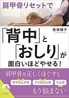 肩甲骨リセットで「背中」と「おしり」が面白いほどやせる! (青春文庫) | 長坂 靖子 |本 | 通販 | Amazon