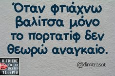 valitsa Smart Quotes, Sarcastic Quotes, Best Quotes, Funny Greek, Funny Phrases, Greek Quotes, English Quotes, Just Kidding, Stupid Funny Memes