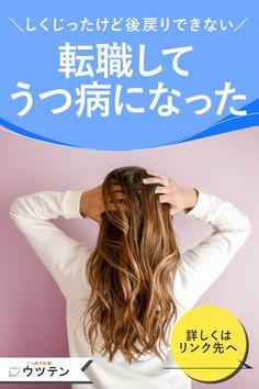 私は転職をきっかけにうつ病になりました。転職する前と後の気持ち、働いていたとき、休職した後の気持ちをすべて書きますね。詳細はリンク先にて。 #うつ病 #鬱病 #転職 #体験談 Long Hair Styles, Beauty, Long Hairstyle, Long Haircuts, Long Hair Cuts, Beauty Illustration, Long Hairstyles, Long Hair Dos