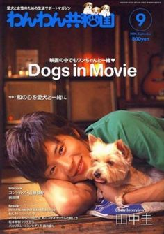Doge, Hot Guys, Interview, Entertainment, Japanese, Actors, Movies, Animals, Animales