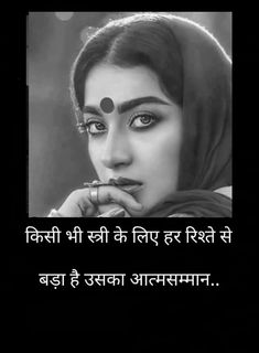 Attitude Quotes For Girls, Girl Quotes, Woman Quotes, Truth Quotes, Me Quotes, Motivational Quotes, Inspirational Quotes, Silent Words, Bollywood Quotes