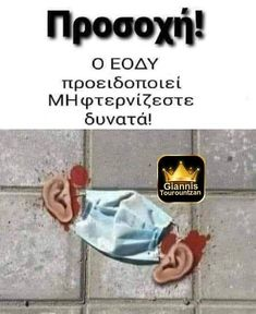 Funny Jokes, Funny Pictures, Greek, Fanny Pics, Husky Jokes, Funny Pics, Greek Language, Funny Images, Funny Photos