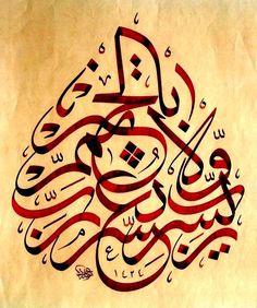 """Rabbi yessir duası: """"Rabbim kolaylaştır zorlaştırma, Rabbim hayırla tamamla."""" Hat: Ahmet Kutluhan"""