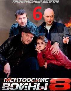 Блокбастер Лучшее действие России-Ментовские войны 8 сезон (Часть6)