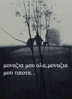 Words, Music, Quotes, Movie Posters, Movies, Greek, Musica, Quotations, Musik