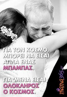 Perfect Word, Greek Quotes, Love Words, My King, Life Quotes, Dads, Messages, Mom, Feelings