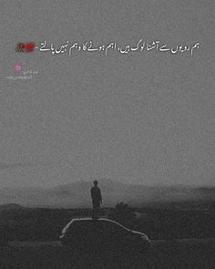 Love Poetry Images, Love Romantic Poetry, Poetry Quotes In Urdu, Best Urdu Poetry Images, Love Poetry Urdu, Soul Poetry, Poetry Pic, Poetry Feelings, Beautiful Quotes About Allah