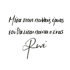 Feeling Loved Quotes, Greek Words, Love Others, This Is Love, Greek Quotes, Movie Quotes, Quotes To Live By, Texts, Poems
