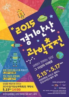 2015 경기안산 과학축전 포스터