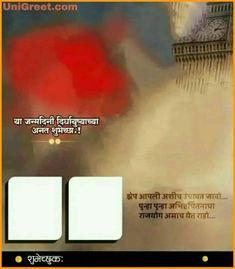 The Best ( वाढदिवसाचे बॅनर ) Marathi Birthday Banner Background Hd Images Happy Birthday Banner Background, Birthday Background Design, Birthday Banner Design, Printable Birthday Banner, Birthday Photo Banner, 1st Birthday Banners, Banner Background Images, July Birthday, Farm Birthday