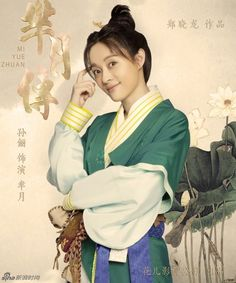 The Legend of Miyue 2015 Qin Dynasty, Handsome Actors, Chinese Art, Kdrama, Ropes, Films, Teacher, Asian, Stars