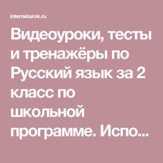Видеоуроки, тесты и тренажёры по Русский язык за 2 класс по школьной программе. Используйте конспект уроков раздела «Русский язык 2 класс» для закрепления полученных знаний.