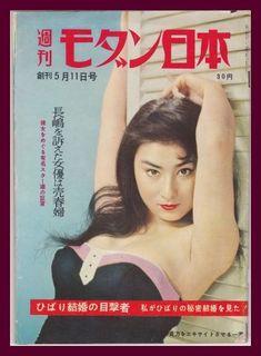 Banri Masayo (万里昌代) 1937-, Japanese Actress