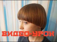 Стрижка Сэссон - YouTube