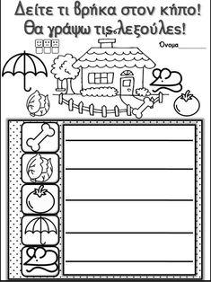 Η παρέα. 200 φύλλα εργασίας για ευρύ φάσμα δεξιοτήτων παιδιών της Πρώ… Grade 1, Grammar, Puzzles, Greek, Education, Words, Leather, Puzzle, Onderwijs