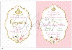 Προσκλητήριο βάπτισης για κορίτσια με θέμα πριγκίπισσα, annassecret
