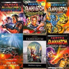Эдмонд Гамильтон - Собрание сочинений  из 102 книг (FB2)