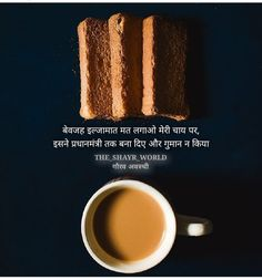 Tea Lover Quotes, Chai Quotes, Karma Quotes, Mahabharata Quotes, Coffee Shop Photography, Chill Mood, Hindi Shayari Love, Milk Shop, Masala Chai