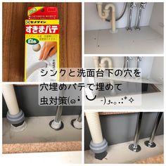 tokochanさんはInstagramを利用しています:「* * #注文住宅 #マイホーム #20代の家づくり#家づくり #マイホーム計画中の人と繋がりたい #入居前にやること #引っ越し前にやっておきたいこと #引っ越し後すぐやったこと #入居後すぐにしたこと」 Clean Up, Organization Hacks, Clean House, Life Hacks, House Plans, Household, How To Plan, Storage, Interior