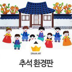 드로윈아트 리워드 2차추석 어린이집 환경판 1차 모두 소진!감사합니다 :D***추가 주문은 메일로 문의 주... Korean Art, Origami, Family Guy, Activities, Cookie Ideas, Fictional Characters, South Korea, Cookies, Crack Crackers