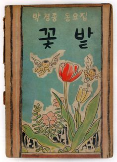 The Flower Garden Illustrations by Kim Yeong-ju and Kim Tae-hyeong - Korea, 1957