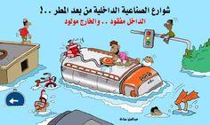 كاريكاتير - عبدالعزيز صادق (قطر)  يوم الخميس 26 مارس 2015  ComicArabia.com  #كاريكاتير