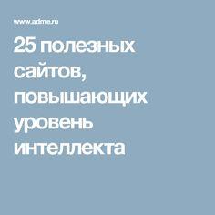 25 полезных сайтов, повышающих уровень интеллекта