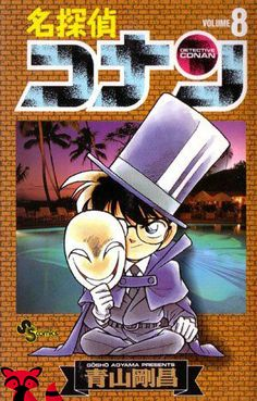 Read Detective Conan Manga in English Subtitle online And for Free