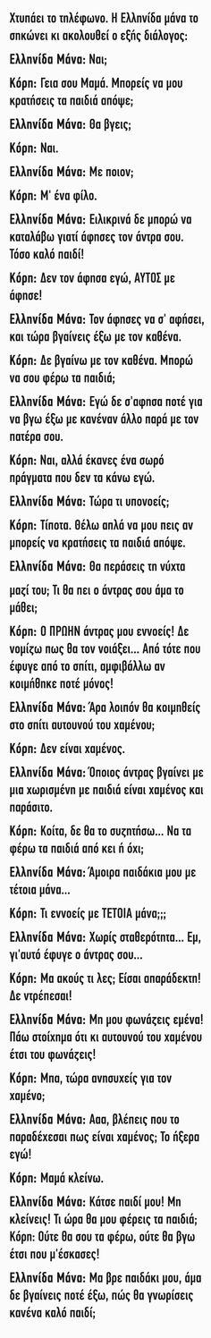 Αμαν Τα Καθάρματα   Ανέκδοτο: Χτυπάει το τηλέφωνο η Ελληνίδα μάνα το σηκώνει κι ακολουθεί ο εξής διάλογος Laughter, Lol, Humor, Words, Funny, Minions, News, The Minions, Humour