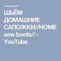 ШЬЁМ ДОМАШНИЕ САПОЖКИ//HOME sew boots// - YouTube