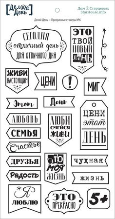 Фотографии Дома Старцевых My Personal Diary, My Diary, Sketch Notes, Cool Writing, Planner Organization, Brush Lettering, Handmade Decorations, Diy And Crafts, Bullet Journal