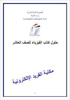 Pin On الصف العاشر ـ سوريا المنهاج السوري Pdf