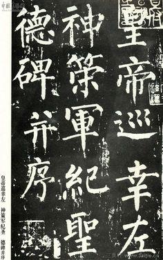 柳公權【神策軍碑】 一 #Chinese #Calligraphy #書法