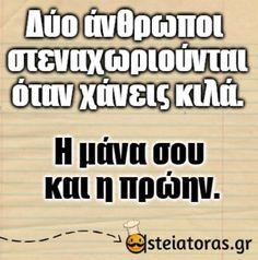 Όταν χάνεις κιλά... #ανεκδοτα #αστειεςατακες #χιουμορ My Life Quotes, Funny Photos, Minions, Jokes, Lol, Humor, Fanny Pics, The Minions, Husky Jokes