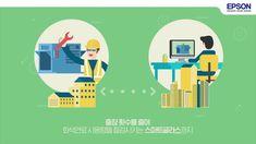 우리가 몰랐던 '엡손의 친환경 스토리' Sustainable Products, Epson, Diagram, Chart, Movie Posters, Film Poster, Billboard, Film Posters