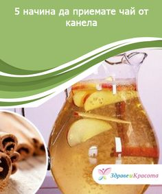 Zimt-Apfel-Zitronenwasser zum Abnehmen Water with cinnamon, and lemon for weight with cinnamon, apple and can be fast become and promote the wo Cinnamon Tea, Cinnamon Recipes, Cinnamon Apples, Water Recipes, Detox Recipes, Lemon Water, Detox Drinks, Diet And Nutrition, Lose Weight