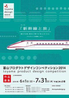 富山プロダクトデザインコンペティション2014