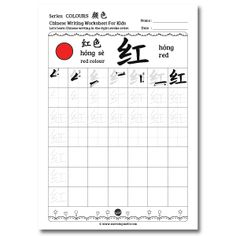 Chinese writing worksheets Colours