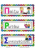 Classroom Decor, School, Blog, Decoration, Greek, Winter, Decor, Winter Time, Blogging