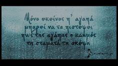Μόνο εκείνος π' αγαπά μπορεί να το πιστέψει πως της αγάπης ο καϋμός τη σταματά τη σκέψη  #mantinades http://mantinad.es/19QFsnk