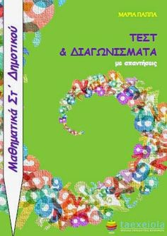 Μαθηματικά Στ΄ Δημοτικού Διαγωνίσματα - Τεστ - Ασκήσεις