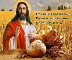 Religion Quotes, Greek Quotes, Jesus Quotes, Faith In God, Prayers, Christian, Christians, Religious Quotes, Jesus Christ Quotes