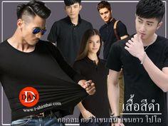 เสื้อ สีดำ , โปโลสีดำ , คอปกสีดำ , เสื้อยืด แขนสั้น สีดำ , เสื้อยืด แขนยาว สีดำ