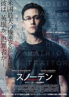 ▼スノーデン : 【洋画】2017年公開予定の海外映画まとめ - NAVER まとめ